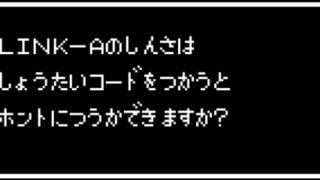 Link-A(リンクエー)審査