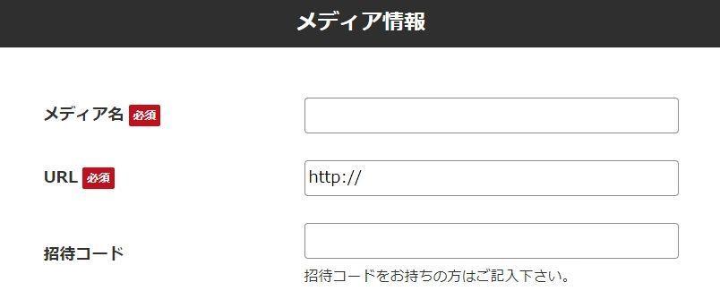 Link-A(リンクエー)招待コード