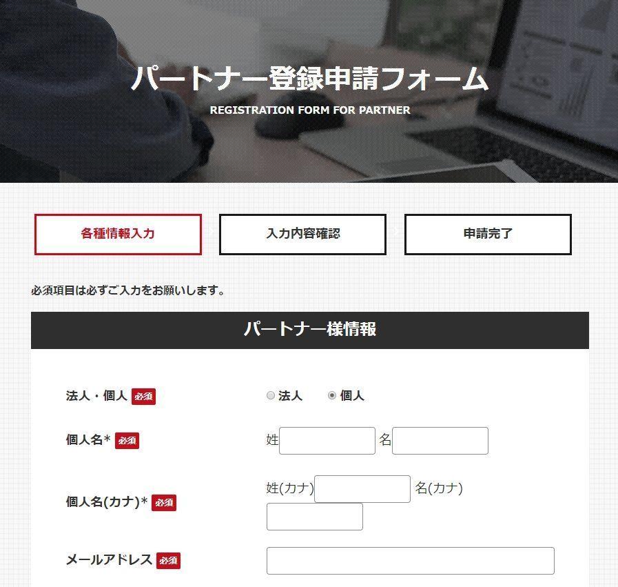Link-A(リンクエー)登録フォーム
