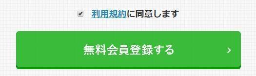 Link-A登録フォーム2