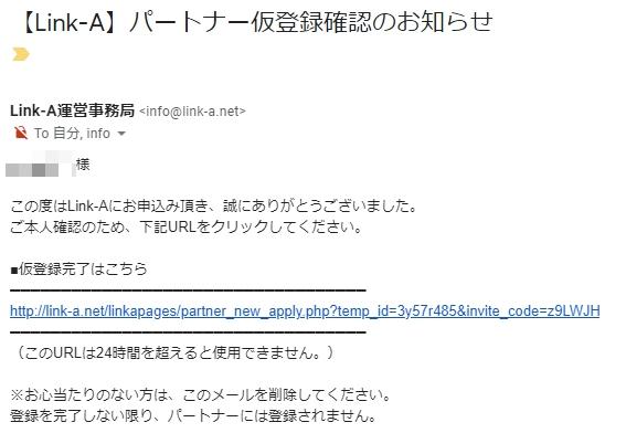 Link-A(リンクエー)仮登録