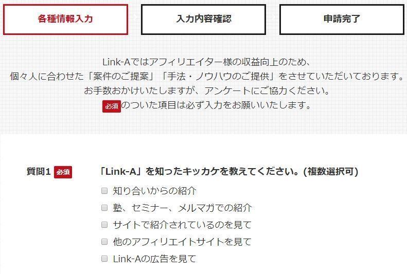 Link-A(リンクエー)アンケート