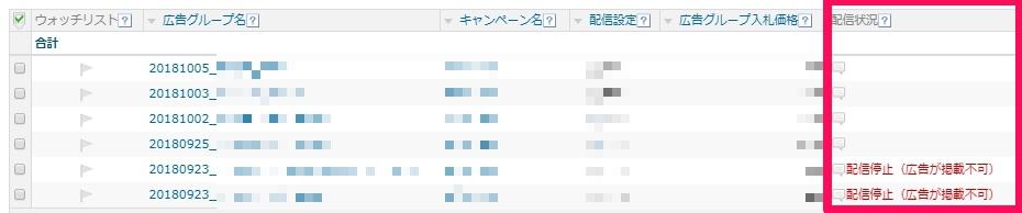 Yahooプロモーション審査落ち